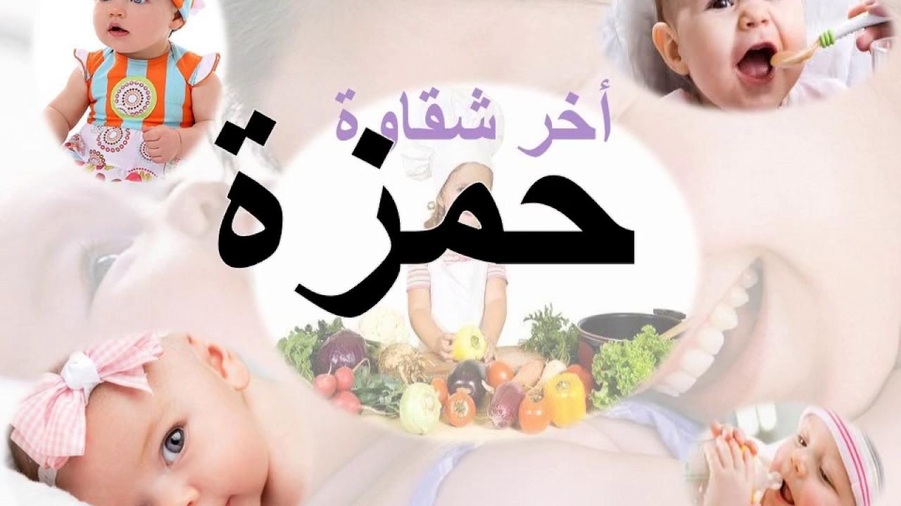 بالصور معنى اسم حمزة , حمزه معناه وصفات حامله 5319 1
