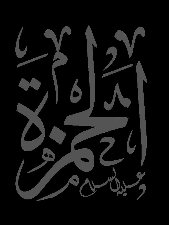 صور معنى اسم حمزة , حمزه معناه وصفات حامله
