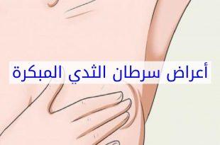 بالصور اعراض سرطان الثدي , مرض سرطان الثدي و اعراضه 5358 3 310x205