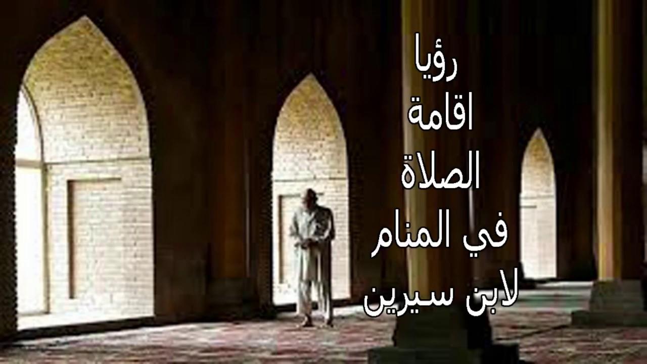 بالصور رؤية شخص يصلي في المنام , تفسير حلم الصلاه فى المنام 5365 1