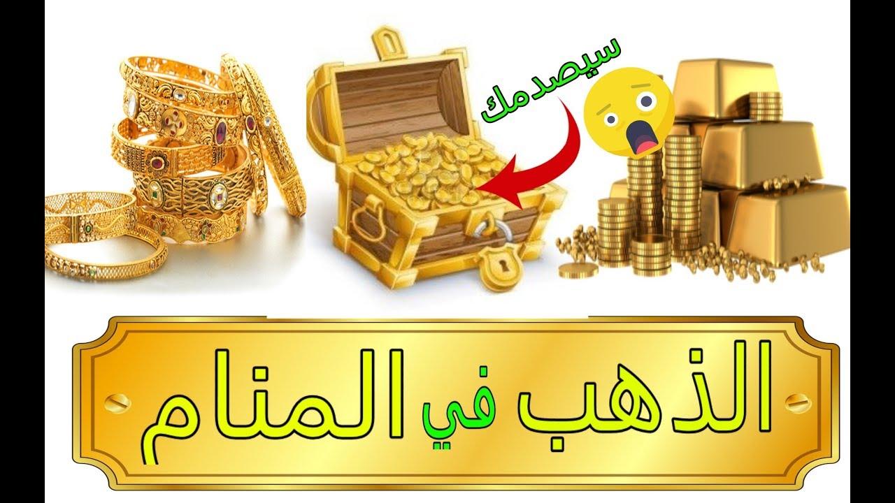 بالصور تفسير الذهب في الحلم , تاؤيل رؤيه الذهب في المنام 722 2