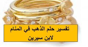 بالصور تفسير الذهب في الحلم , تاؤيل رؤيه الذهب في المنام 722 3 310x165