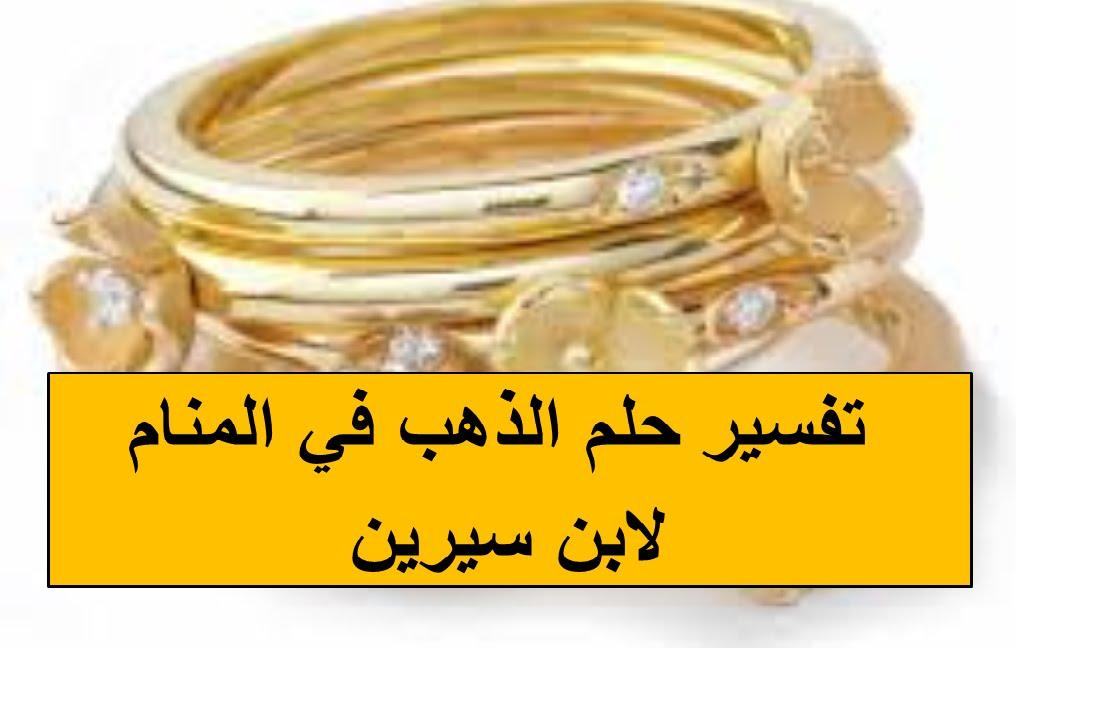 بالصور تفسير الذهب في الحلم , تاؤيل رؤيه الذهب في المنام 722