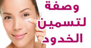 صور علاج نحافة الوجه الشديده , وصفات طبيعيه لعلاج نحافه الوجه