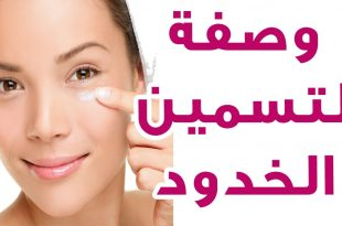 بالصور علاج نحافة الوجه الشديده , وصفات طبيعيه لعلاج نحافه الوجه 745 3 310x205