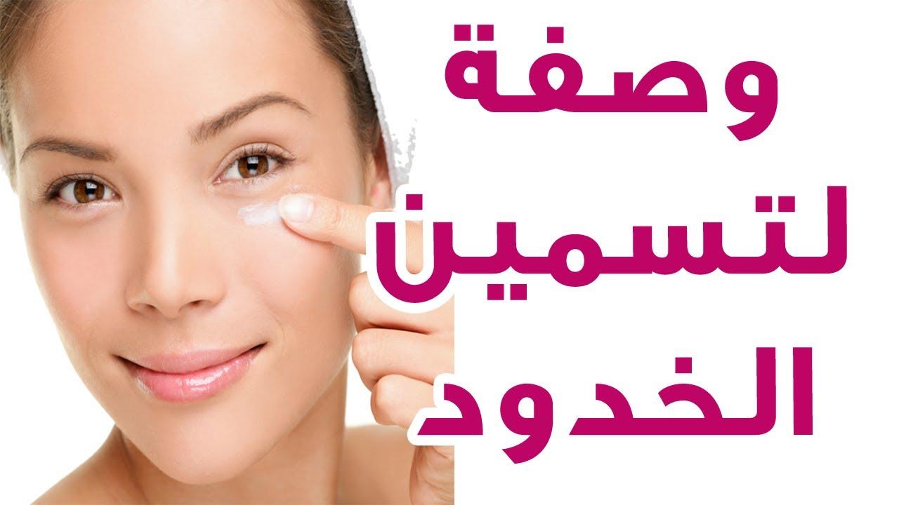 بالصور علاج نحافة الوجه الشديده , وصفات طبيعيه لعلاج نحافه الوجه 745