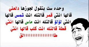 بالصور نكت مصريه مضحكه , اجمل نكت مضحكة 12477 11 310x165
