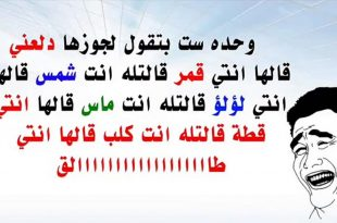 صور نكت مصريه مضحكه , اجمل نكت مضحكة