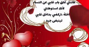 بالصور رسائل الحب للزوج , اجمل رسائل غرام 12495 13 310x165