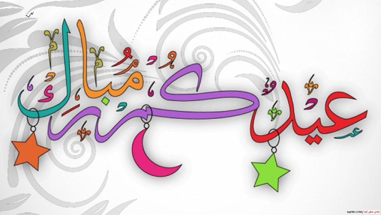 صورة رسائل عيد الفطر , عبارات تهنئة للعيد