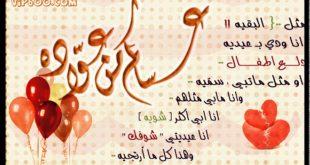 بالصور رسائل عيد الفطر , عبارات تهنئة للعيد 12504 12 310x165