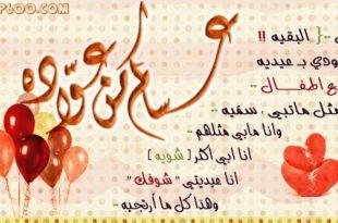 بالصور رسائل عيد الفطر , عبارات تهنئة للعيد 12504 12 310x205