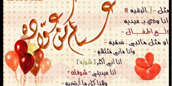 صور رسائل عيد الفطر , عبارات تهنئة للعيد