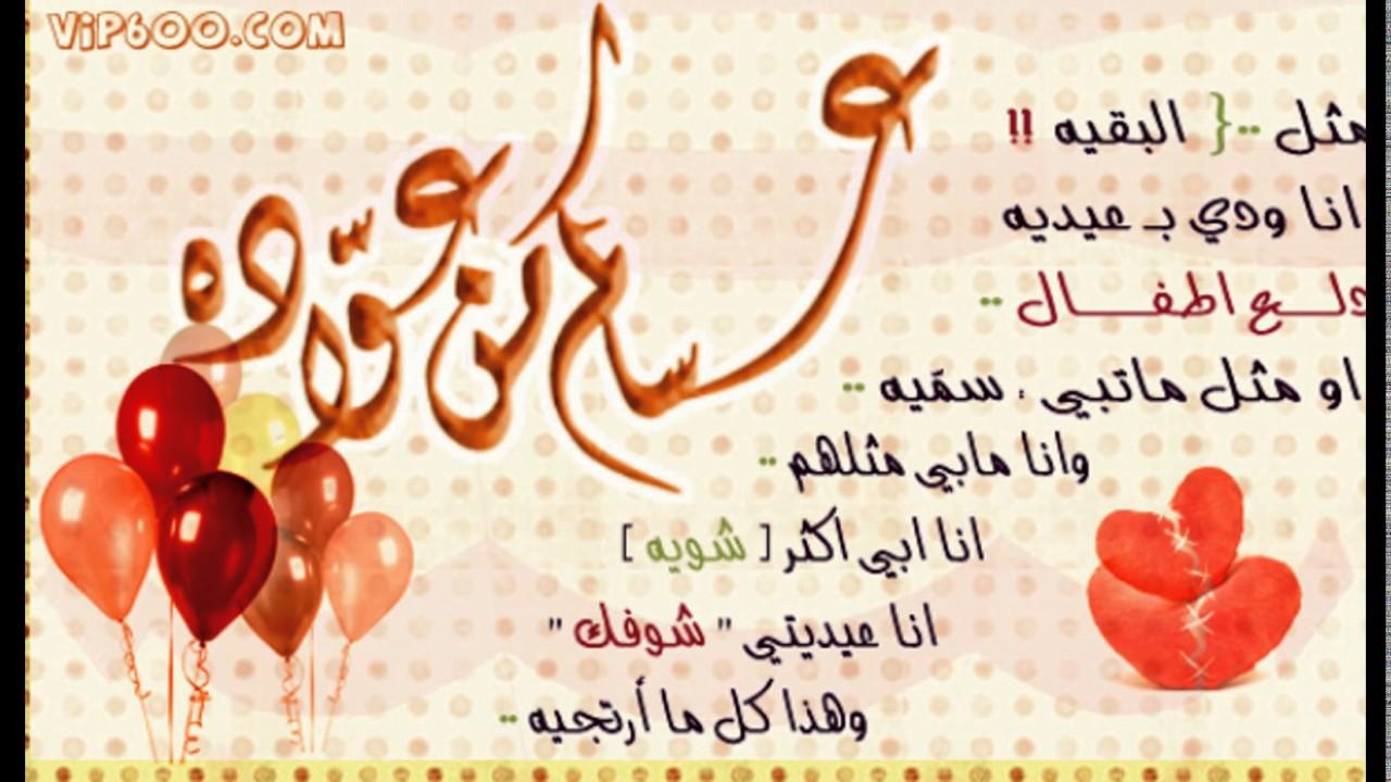 رسائل عيد الفطر عبارات تهنئة للعيد دلع ورد