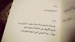 بالصور كلام الفراق الحبيب , عبارات حزينة عن الفراق 12516 6
