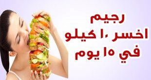 نتيجة بحث الصور عن اسهل رجيم,ديت سريع وآمن وصحي رجيم سهل للحصول علي وزن مثالي