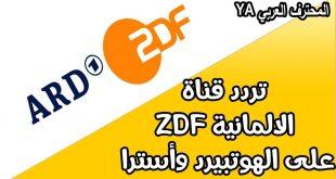 بالصور تردد قناة zdf على النايل سات , ما هو تردد قناة zdf 12505 1 310x165