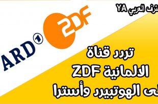 صورة تردد قناة zdf على النايل سات , ما هو تردد قناة zdf
