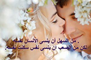 صورة صور حب وشوق للحبيب , كلمات معبرة عن الحب