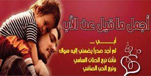 بالصور شعر حلو عن الاب , اجمل الاشعار عن الاب 12535 11 310x157