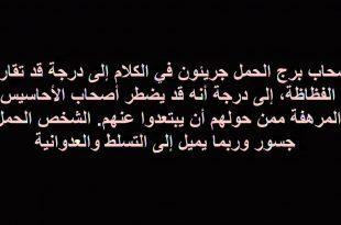 صورة ابراج اليوم الحمل , تعرف على صفات برج الحمل
