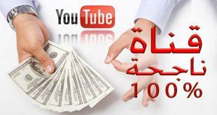 بالصور طريقة انشاء قناة على اليوتيوب , كيفية انشاء قناة يوتيوب ناجحة 12580 2 310x165