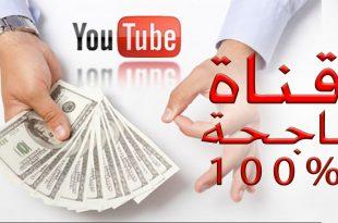 صورة طريقة انشاء قناة على اليوتيوب , كيفية انشاء قناة يوتيوب ناجحة