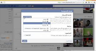 بالصور كيف اخفى الاصدقاء من الفيس بوك , طريقة اخفاء الاصدقاء على الفيس بوك 12587 2 310x165