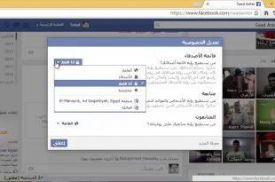 بالصور كيف اخفى الاصدقاء من الفيس بوك , طريقة اخفاء الاصدقاء على الفيس بوك 12587 2 310x205