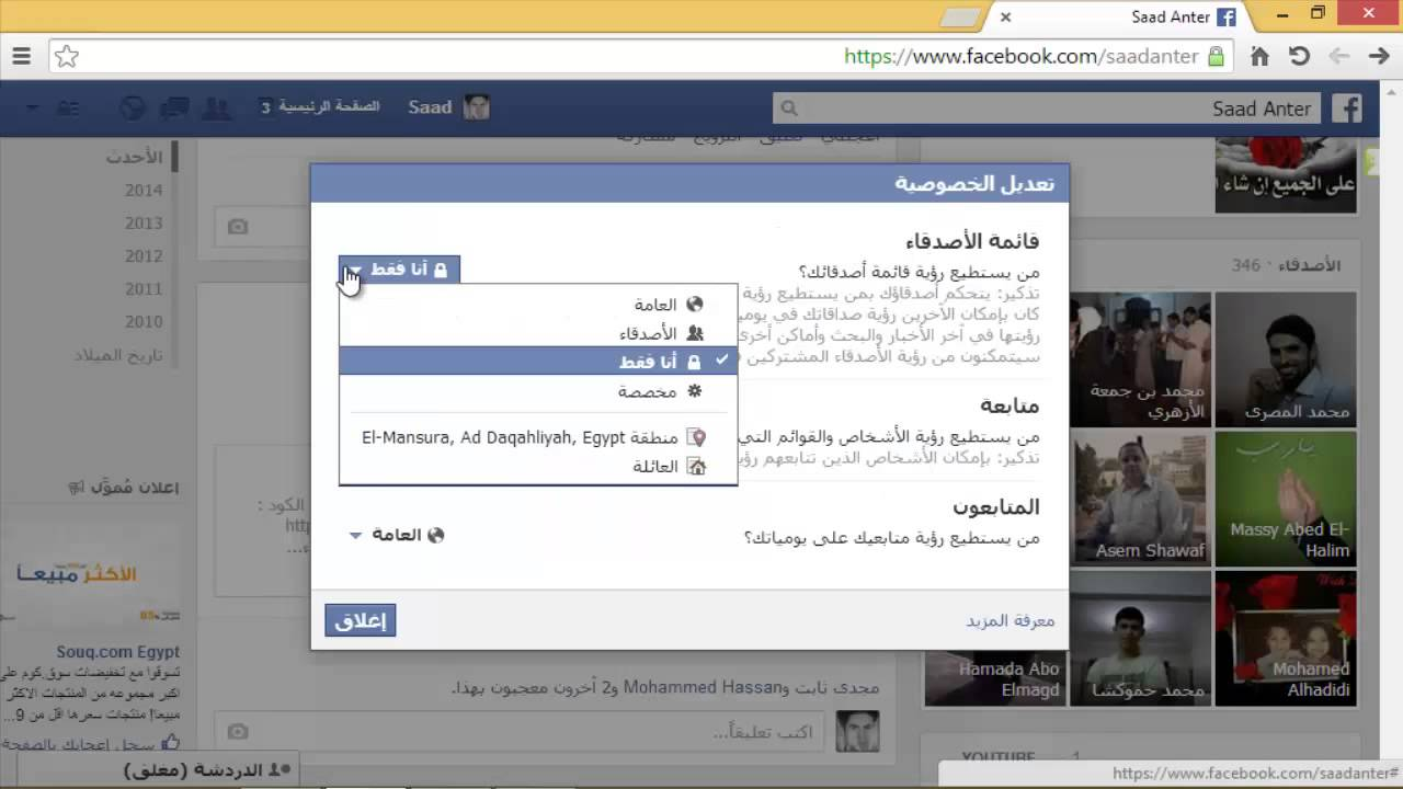 صورة كيف اخفى الاصدقاء من الفيس بوك , طريقة اخفاء الاصدقاء على الفيس بوك