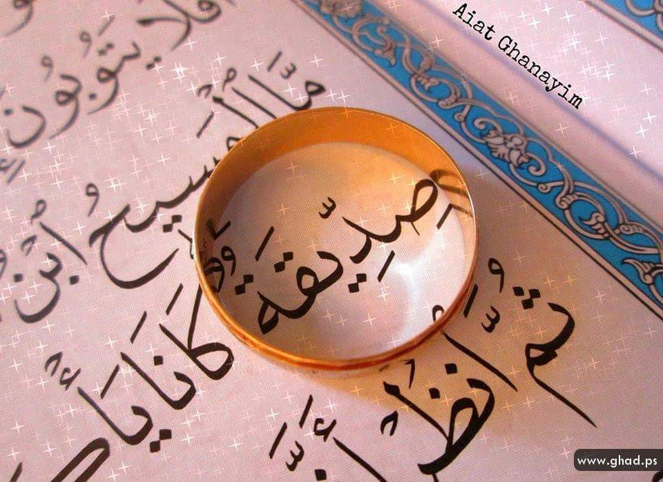 صور اسماء بنات اسلاميه , اجدد اسماء البنات
