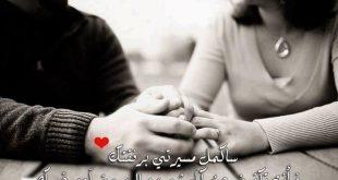 بالصور اجمل كلام حب للحبيبة , كلمات رومانسية للاحباب 12623 11 310x165