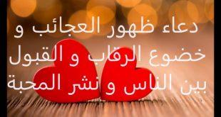 بالصور دعاء لمحبة الناس والقبول , اجمل الادعية لحب الناس 12636 13 310x165