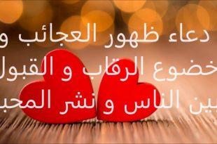 بالصور دعاء لمحبة الناس والقبول , اجمل الادعية لحب الناس 12636 13 310x205