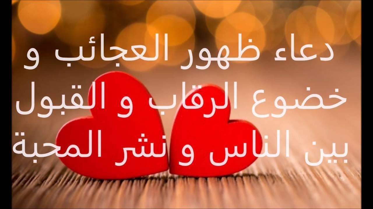صورة دعاء لمحبة الناس والقبول , اجمل الادعية لحب الناس