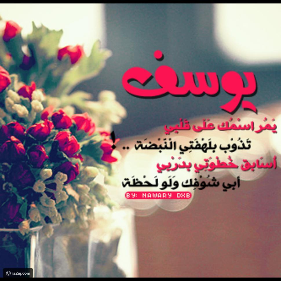 صورة معنى اسم يوسف وشخصيته , اجمل اسماء ولاد