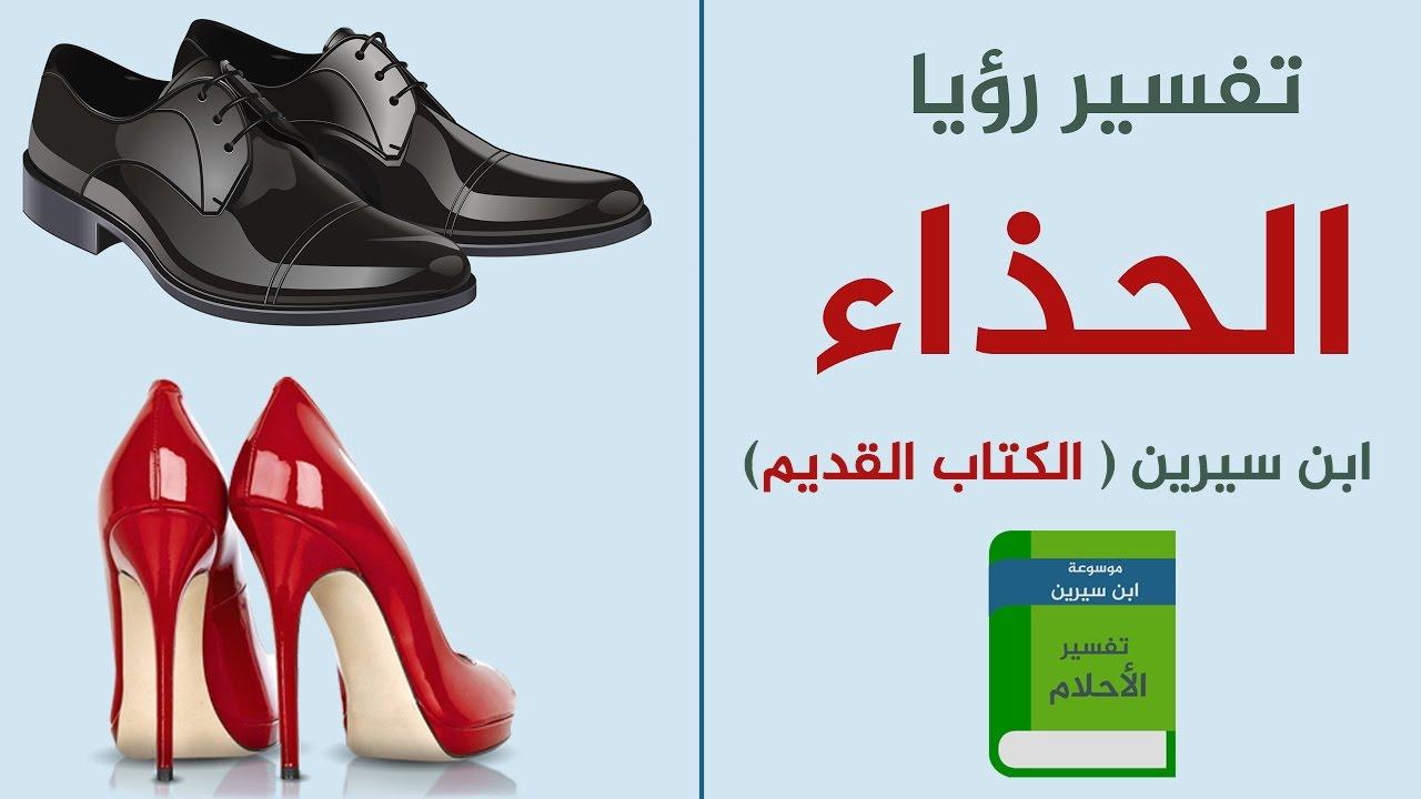 صورة ضياع الحذاء في المنام للعزباء , تفسير ضياء الحذاء