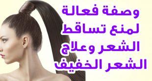 بالصور لمنع تساقط الشعر , وصفات طبيعية لعلاج الشعر المتساقط 12672 2 310x165