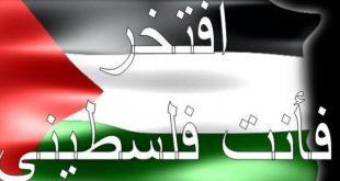 صور عبارات عن فلسطين , كلمات عن الوطن