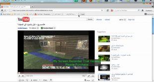بالصور ازاى احمل من اليوتيوب , طريقة بسيطة لتحميل الفيديوهات 12684 1 310x165