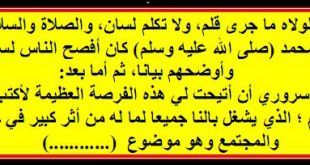 صور مقدمة مواضيع تعبير , اجمل مقدمة للغة العربية