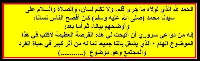 صورة مقدمة مواضيع تعبير , اجمل مقدمة للغة العربية