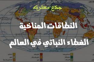 صورة النطاقات المناخية والغطاء النباتي في العالم , ما هي النطاقات المناخية