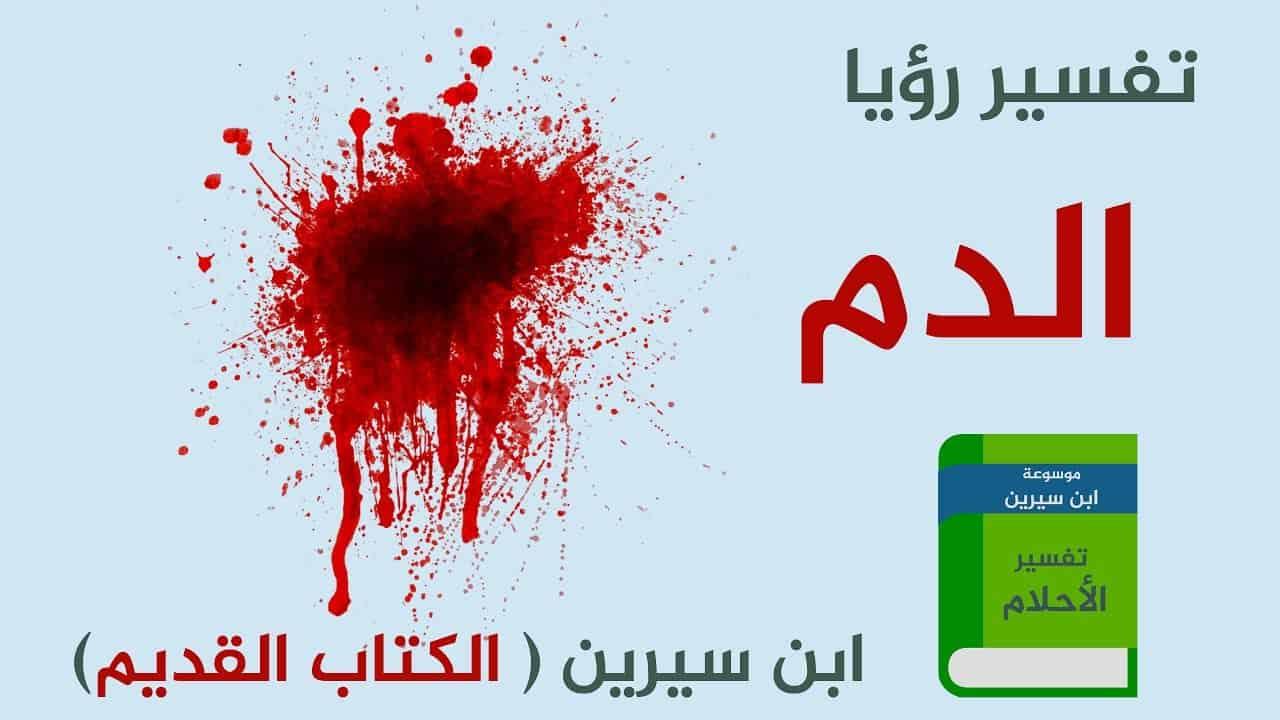 صورة تفسير رؤية دم الحيض في المنام للمتزوجة , دلالة مشاهدة الدم في المنام