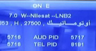 صور تردد قناة ontv , كيفية ضبط قناة ontv