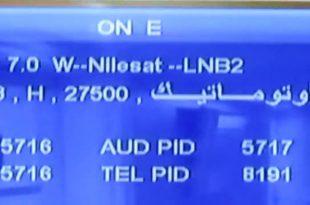 صورة تردد قناة ontv , كيفية ضبط قناة ontv