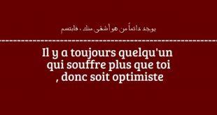صورة حكمة اليوم بالفرنسية , كلمات جميلة بالفرنسية