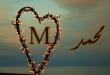 صور صور اسم محمد رومانسيه , اجمل صور لاسم محمد