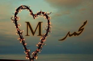 بالصور صور اسم محمد رومانسيه , اجمل صور لاسم محمد 12729 2 310x205