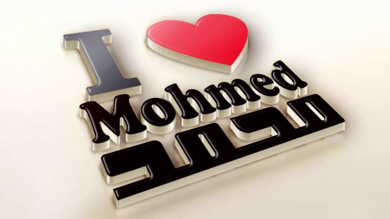 بالصور صور اسم محمد رومانسيه , اجمل صور لاسم محمد 12729 2